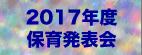 happyoukai2017