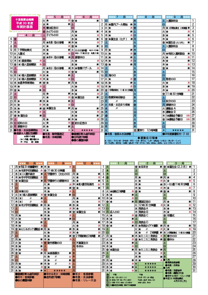 yearplan2018